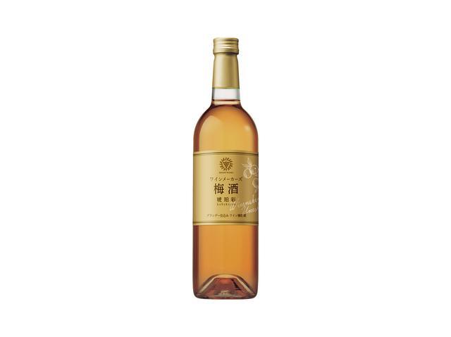 画像: 『マンズワイン ワインメーカーズ梅酒 琥珀彩』が新発売!