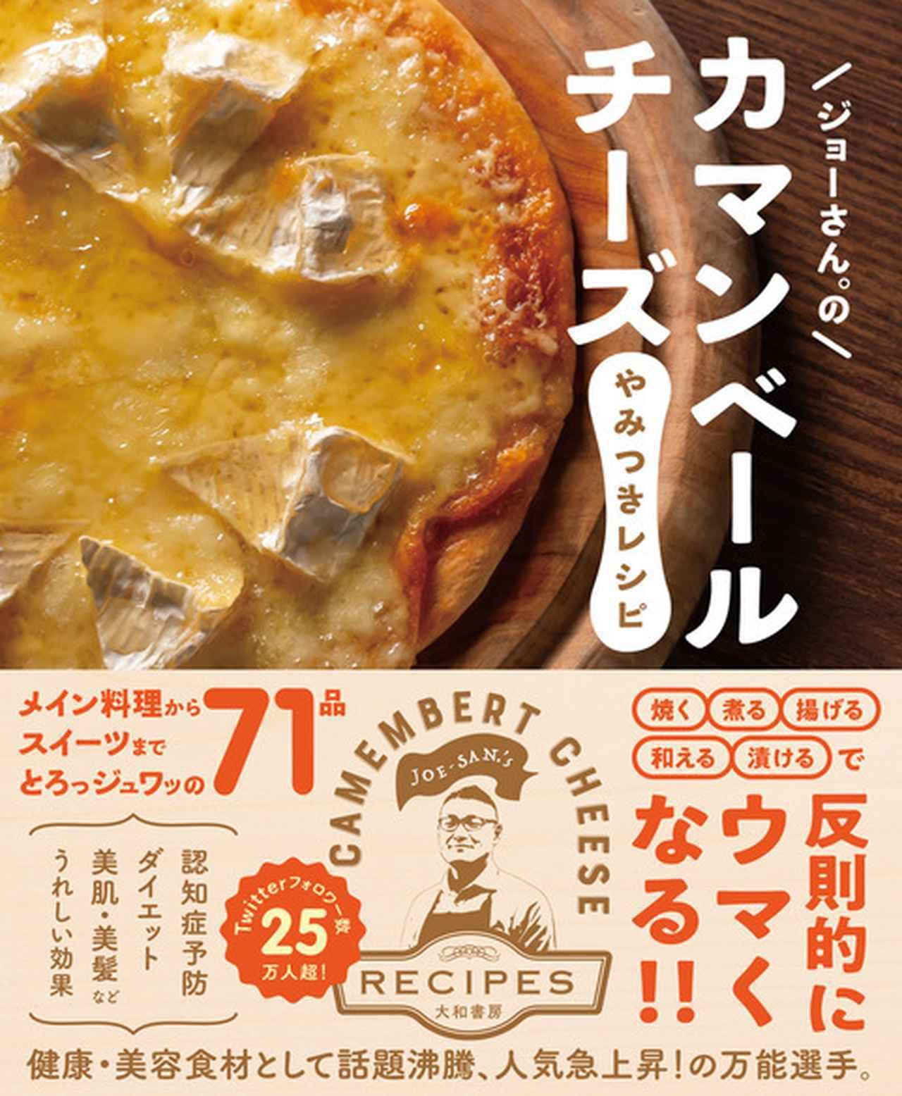 画像: 『ジョーさん。のカマンベールチーズやみつきレシピ』〜WK Library お勧めブックガイド〜