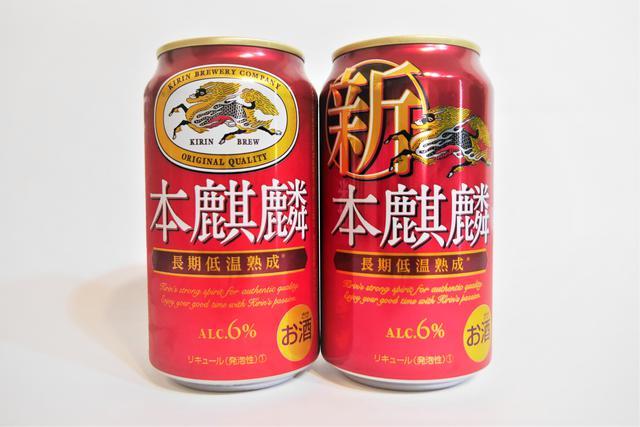 画像: 「本麒麟」パッケージの比較(左:リニューアル前 右:リニューアル後)
