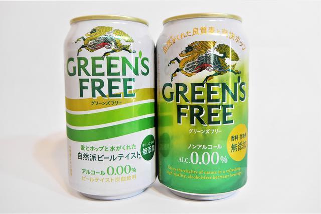 画像: 「キリン グリーンズフリー」パッケージの比較(左:リニューアル前 右:リニューアル後)