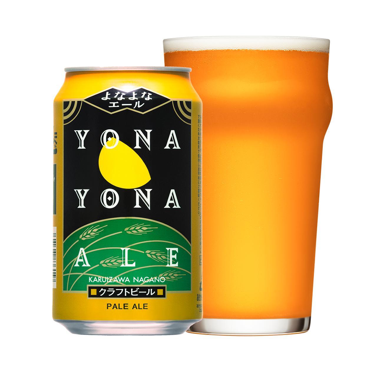 画像: 世界的なビール品評会「International Beer Competition」で8年連続金賞を受賞した看板商品「よなよなエール」