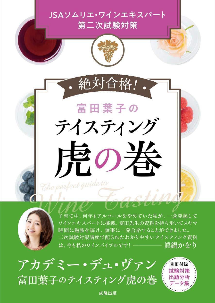 画像: 『富田葉子の テイスティング虎の巻』〜WK Library お勧めブックガイド〜