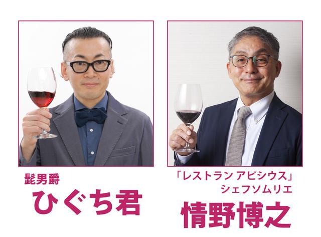 画像: 髭男爵 ひぐち君(ひげだんしゃく ひぐちくん) 1999 年、お笑いコンビ「髭男爵」結成。「日本のワインを愛する会」副会長。ワインエキスパート。これまで約100 軒のワイナリーを訪問し、年間1400種類以上を飲む。オンラインサロン「ひぐち君の日本ワイン会」主宰。2020年一般社団法人日本ソムリエ協会より「ソムリエ・ドヌール(名誉ソムリエ)」に任命される 情野博之(せいの ひろゆき) フランス料理「アピシウス」シェフソムリエ。国際ソムリエ協会認定ソムリエ資格、女子栄養大学非常勤講師、シャンパーニュ騎士団認定オフィシエ、第6回「ポメリー・スカラシップ・ソムリエコンテスト」優勝、第3回「全日本最優秀ソムリエコンクール」第3位、「シャンパーニュ・アンリオ」アンバサダー、『ゴ・エ・ミヨ 2019』にて「ベストソムリエ賞」受賞