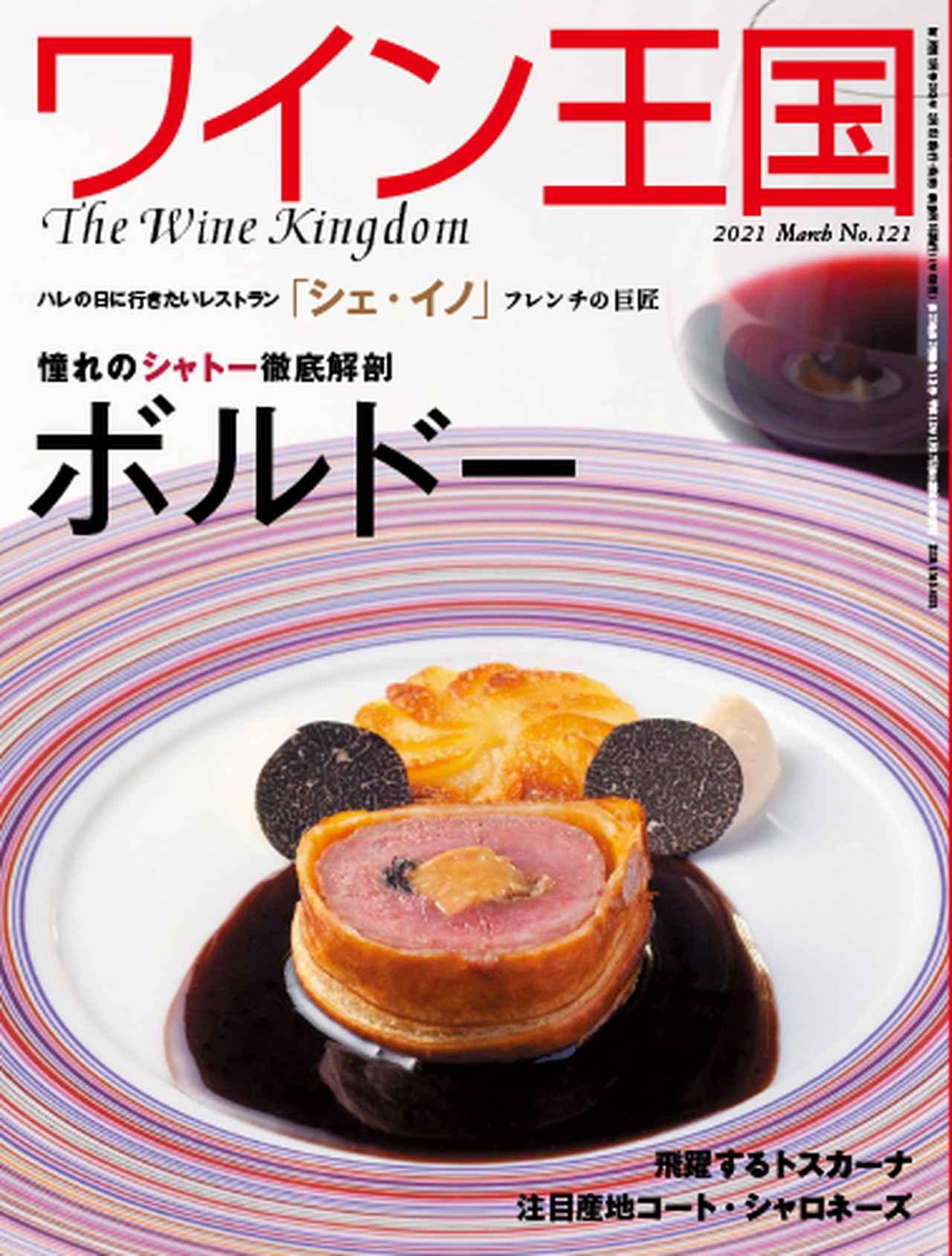 画像: ワイン王国 No.121 2021年3月号