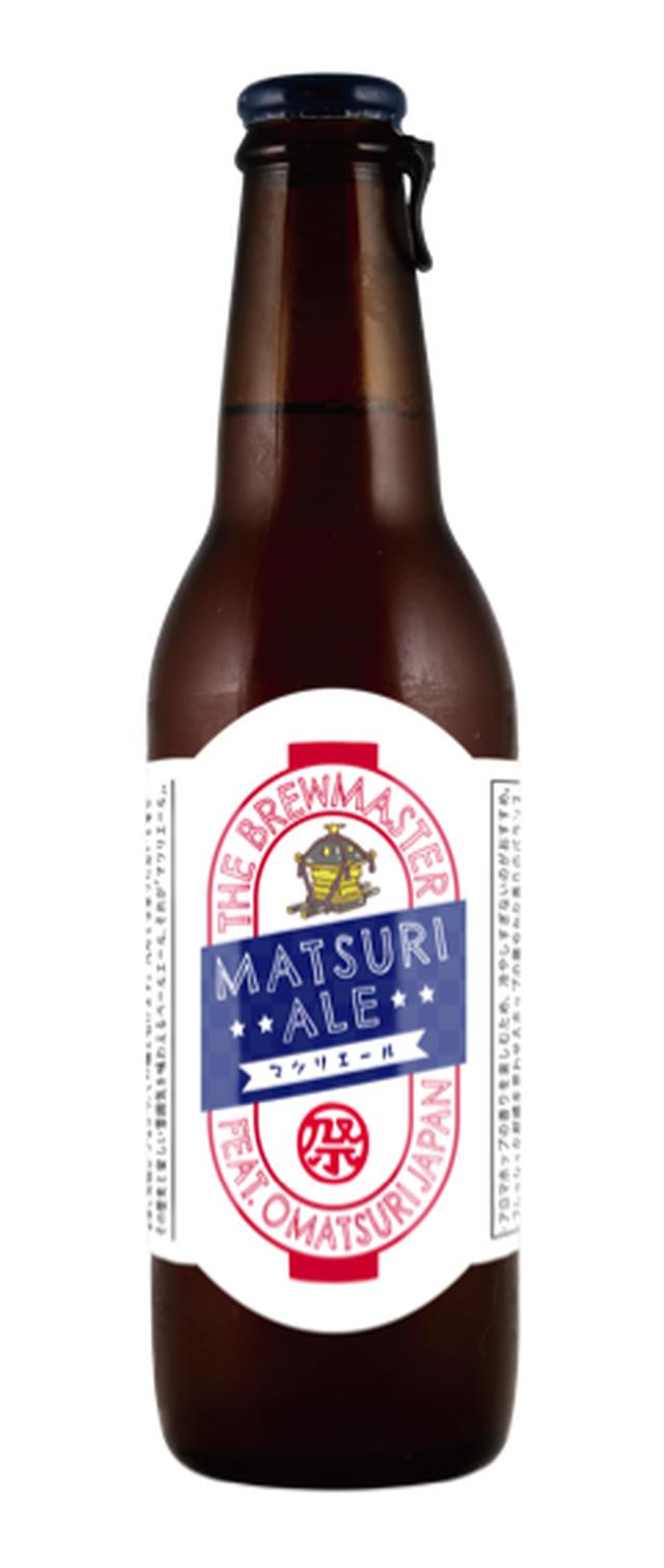 画像: お祭り応援ビール「マツリエール」