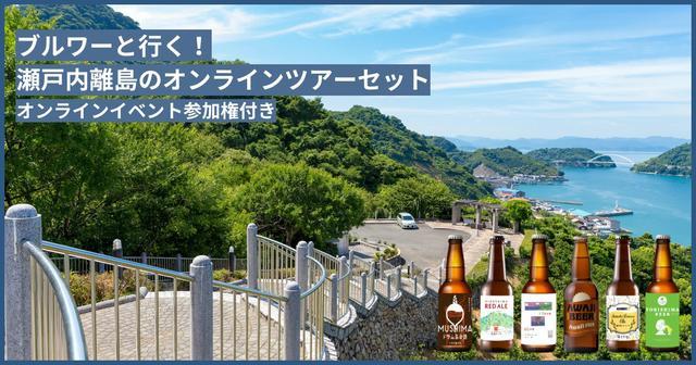 画像: ブルワーと行く!瀬戸内海離島のオンラインツアーセット