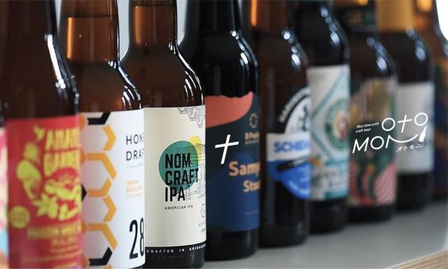 画像: 6島6社のビールと4島のガイドツアーをパッケージ