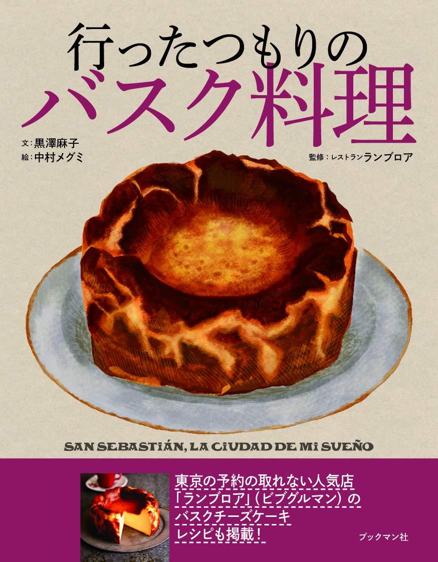 画像: 『行ったつもりの バスク料理』〜WK Library お勧めブックガイド〜