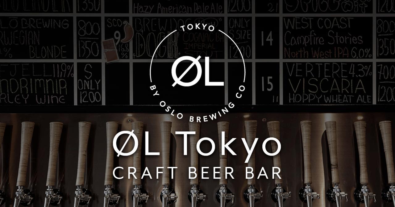 画像: ØL Tokyo / ØL BY OSLO BREWING CO.  -Best Craft Beer In Tokyo-