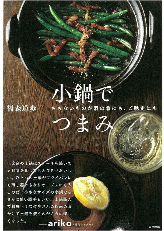 画像: 『小鍋でつまみ』〜WK Library お勧めブックガイド〜