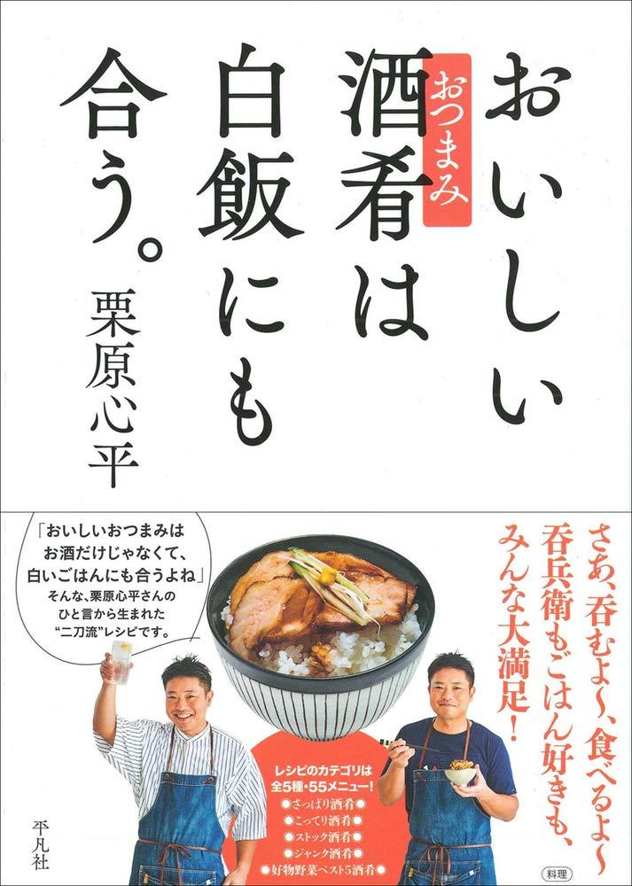 画像: 『おいしい酒肴は白飯にも合う。』〜WK Library お勧めブックガイド〜