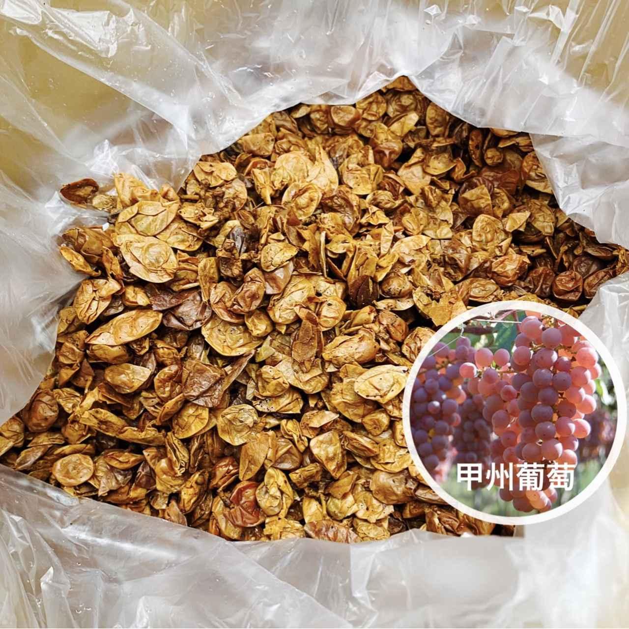 画像: 使用した甲州葡萄の果皮