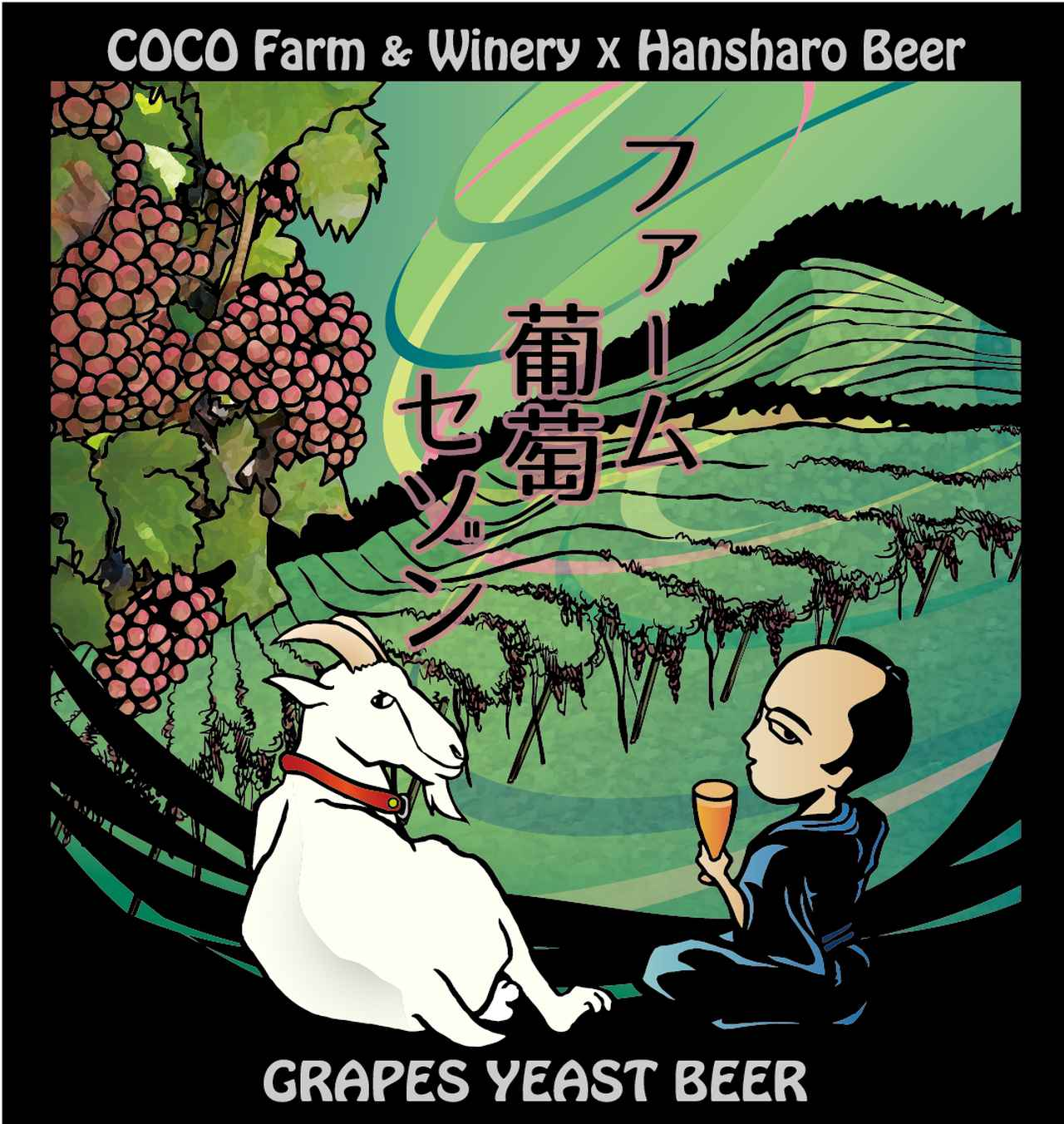 画像: ワイン醸造技術を応用した「醸し発酵」とは?
