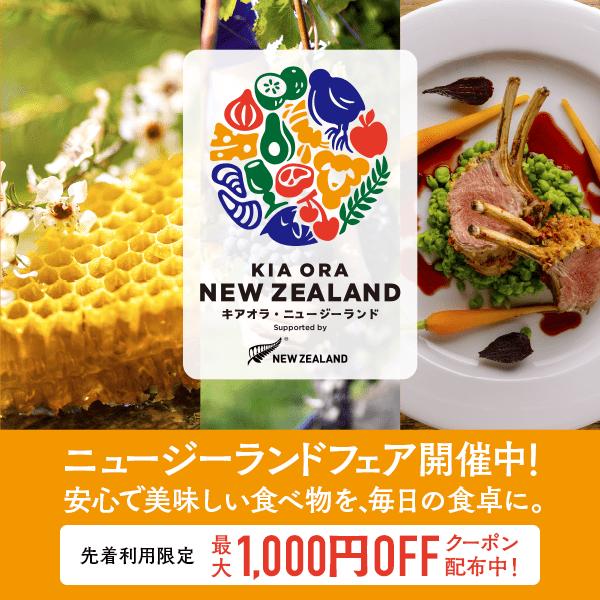 画像: 【楽天市場】まち楽 KIA ORA NEW ZEALAND キアオラ・ニュージーランド |思いやりで、できている。