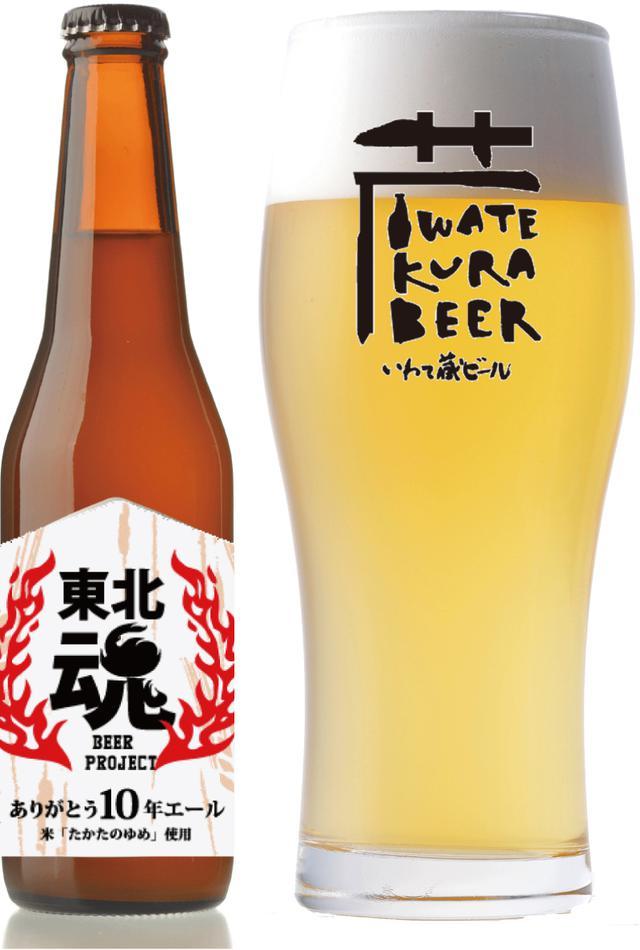 画像: いわて蔵ビールの「ありがとう10年エール」