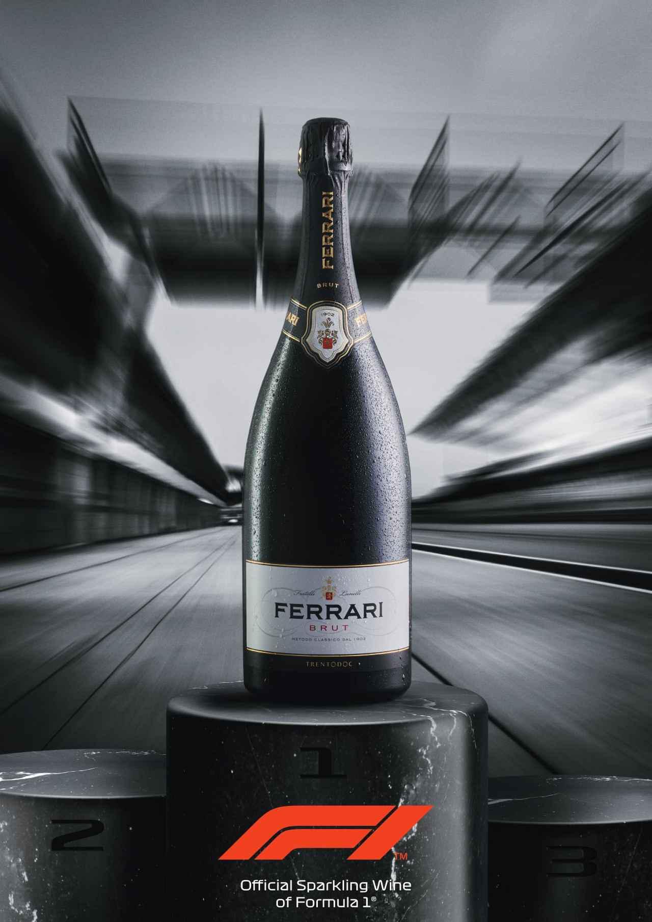 画像: 「フェッラーリ」が、Formula 1®公式スパークリングワインに!!