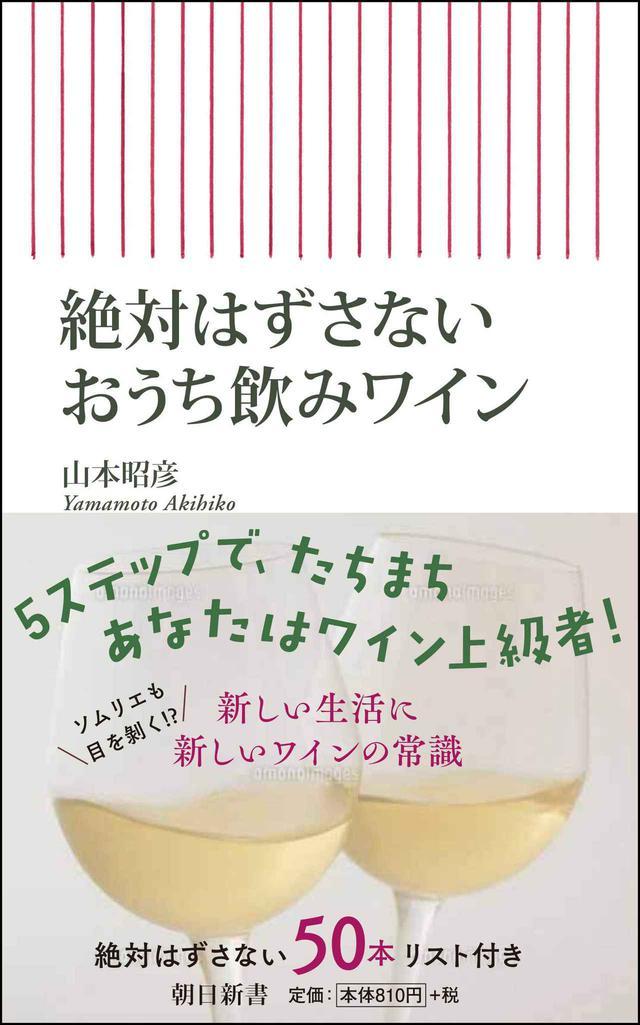 画像: 『絶対はずさないおうち飲みワイン』〜WK Library お勧めブックガイド〜