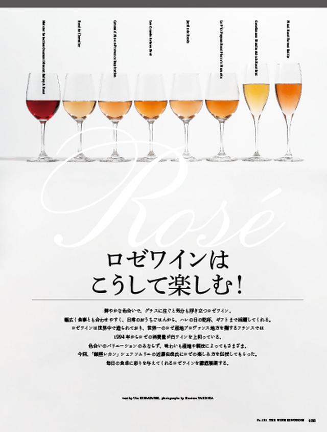 画像3: 『ワイン王国 122号』【特集】イタリアワインガイド『ガンベロ・ロッソ』と夢のコラボ! トレ・ビッキエーリ大公開!