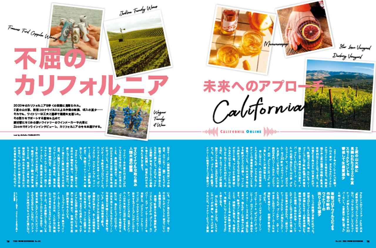 画像: 【オンライン取材】不屈のカリフォルニア 未来へのアプローチ
