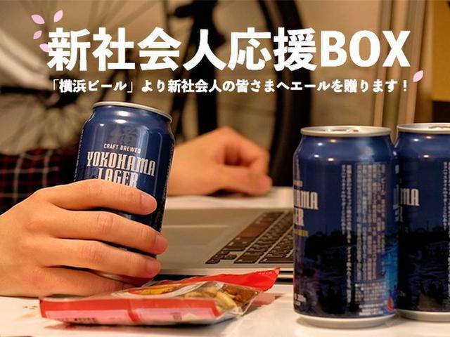 画像: 【4月限定・新社会人応援BOX】 - 横濱ビア柿プレゼント - | 横浜ビール 通販サイト