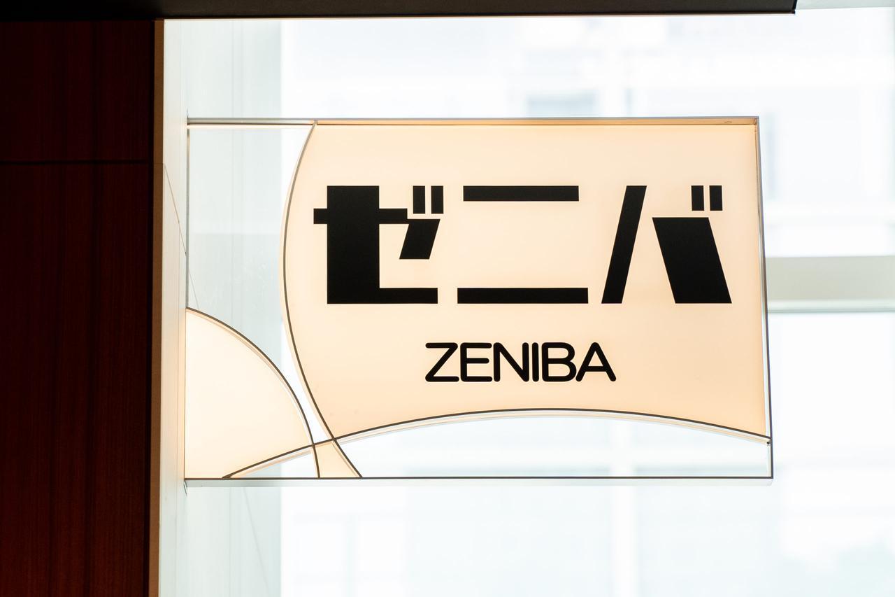 画像: 【公式】大衆肉酒場 ゼニバ msb田町店 |焼肉ZENIBA田町店の姉妹店 肉料理が絶品の大衆居酒屋