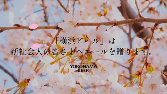 画像: ヨコビの新社会人応援ムービー youtu.be