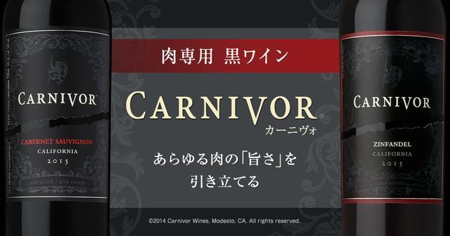 画像: 肉専用黒ワイン(赤ワイン) CARNIVOR カーニヴォ | サントリー