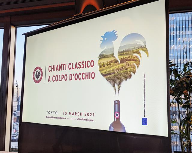 画像1: 「キアンティ・クラッシコの産地を360度俯瞰する」アレッサンドロ・マスナゲッティ氏を迎えたオンラインセミナー開催