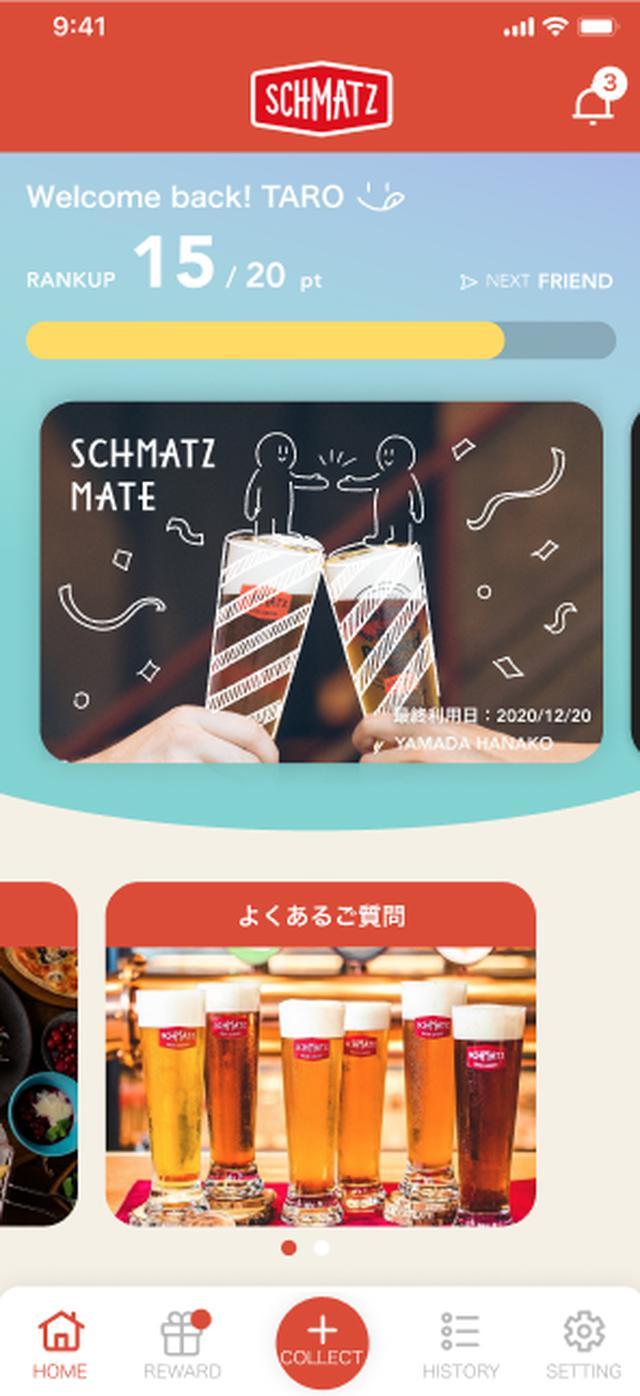 画像1: ビールを飲めば飲むほどお得になる公式アプリ