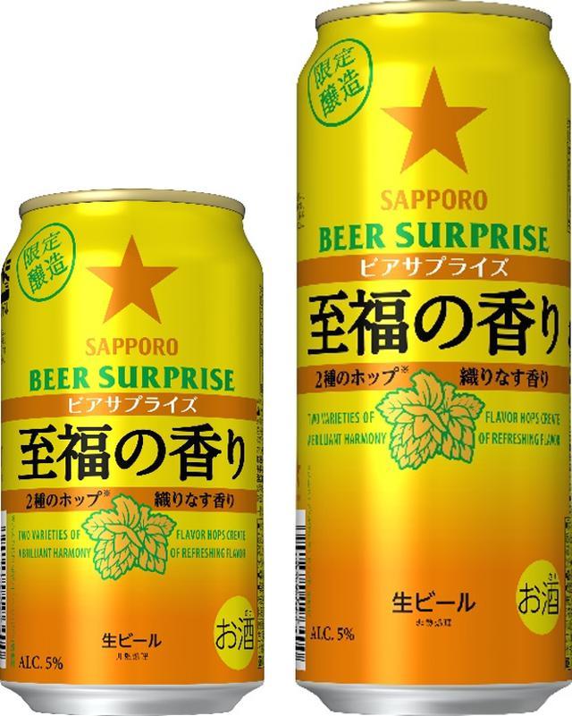 画像: イエローとオレンジのグラデーションでホップのフルーティーな香りを、中央のホップのモチーフでビールへのこだわりを表現したパッケージ(写真提供:サッポロビール)