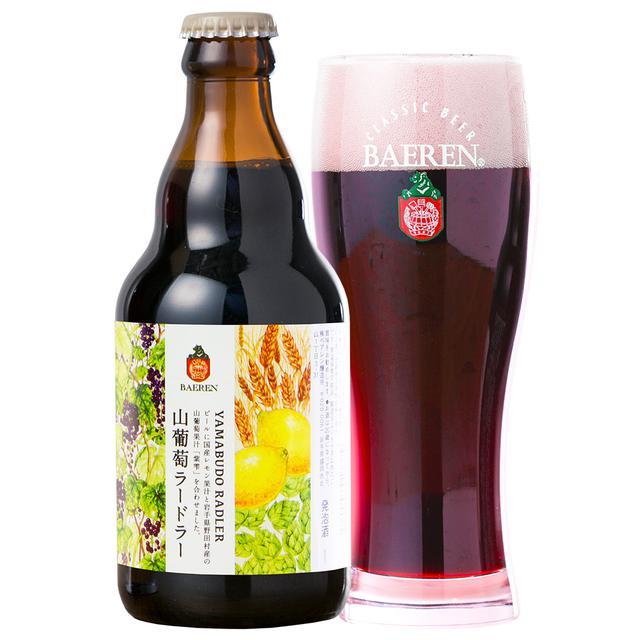 画像: [4月23日以降出荷開始]ベアレン醸造所 山葡萄 ラードラー 330ml瓶 1本単位-クラシックビール『ベアレン』 本店Webショップ