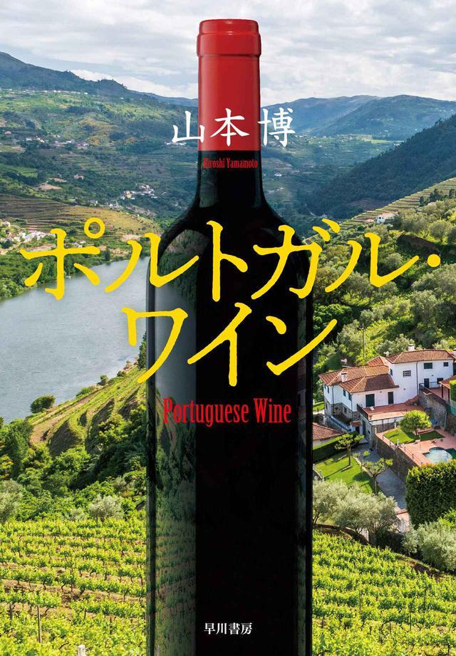 画像: 『ポルトガル・ワイン』〜WK Library お勧めブックガイド〜