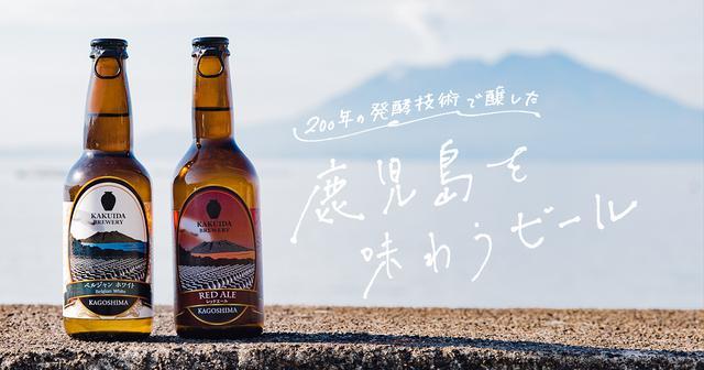 画像: カクイダブルワリーオンラインストア|KAKUIDA BREWERYクラフトビール専門店