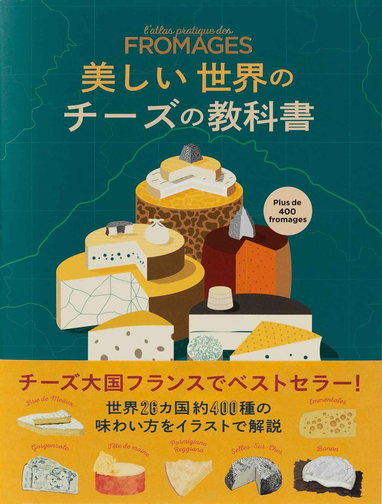 画像: 『美しい世界のチーズの教科書』〜WK Library お勧めブックガイド〜