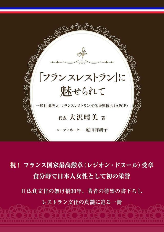 画像: 「フランスレストラン」に魅せられて 〜WK Library お勧めブックガイド〜