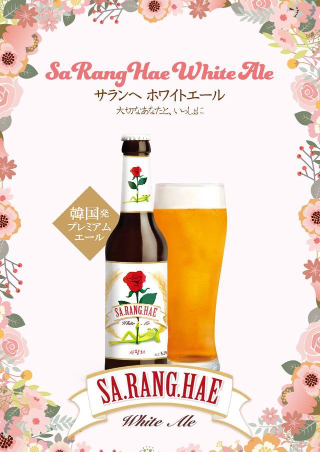 画像1: 韓国発のプレミアムビールブランドが日本上陸!「サランヘホワイトエール」を手に食卓で愛を伝えよう
