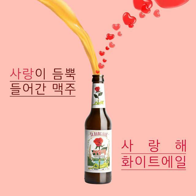 画像2: 韓国発のプレミアムビールブランドが日本上陸!「サランヘホワイトエール」を手に食卓で愛を伝えよう