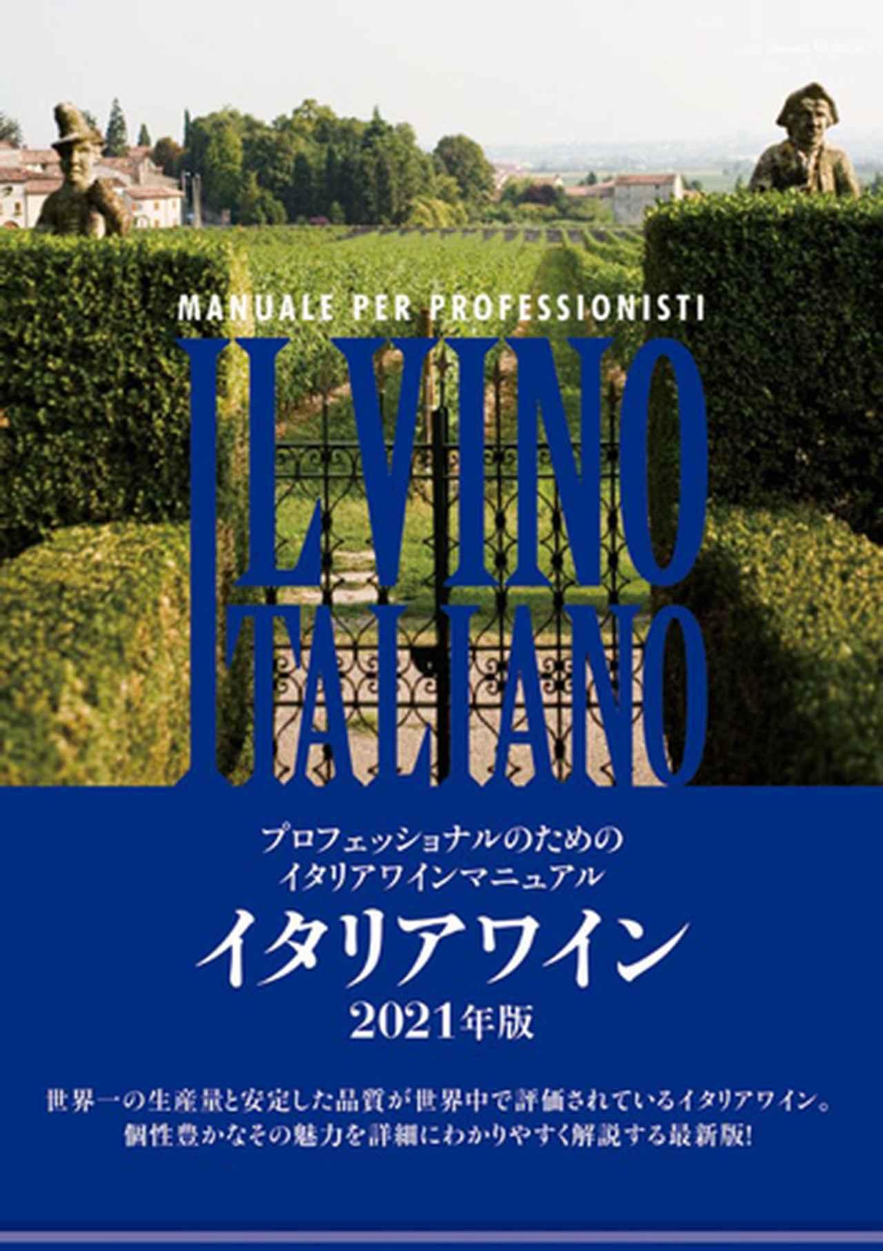 画像: プロフェッショナルのためのイタリアワインマニュアル『イタリアワイン 2021年版 IL VINO ITALIANO』5月21日発売!