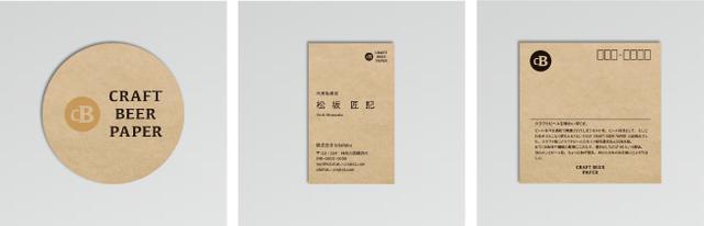 画像: 左からコースター、ポストカード、名刺・ショップカード
