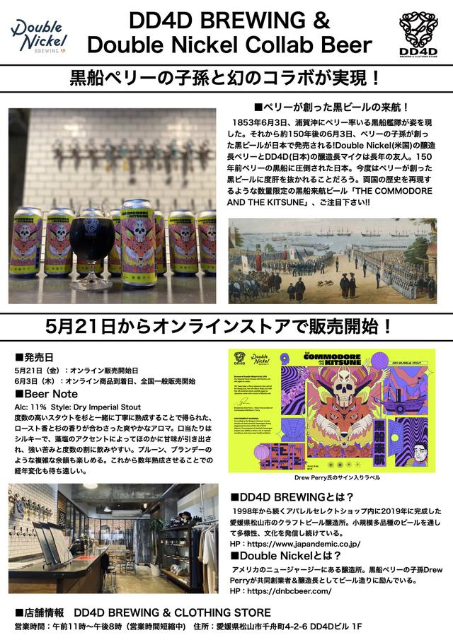 画像: ※DD4D BREWING & CLOTHING STOREの通販サイトでは5月21日(金)に発売開始