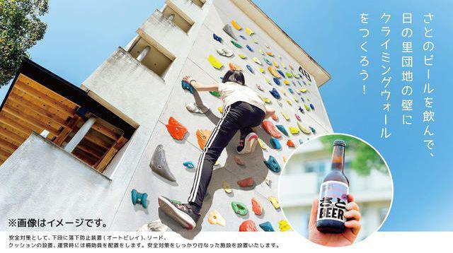 画像: 団地で醸造したクラフトビールを飲んで応援!日の里団地の壁にクライミングウォールをつくろう! | クラウドファンディング - エンニチ FUNDING