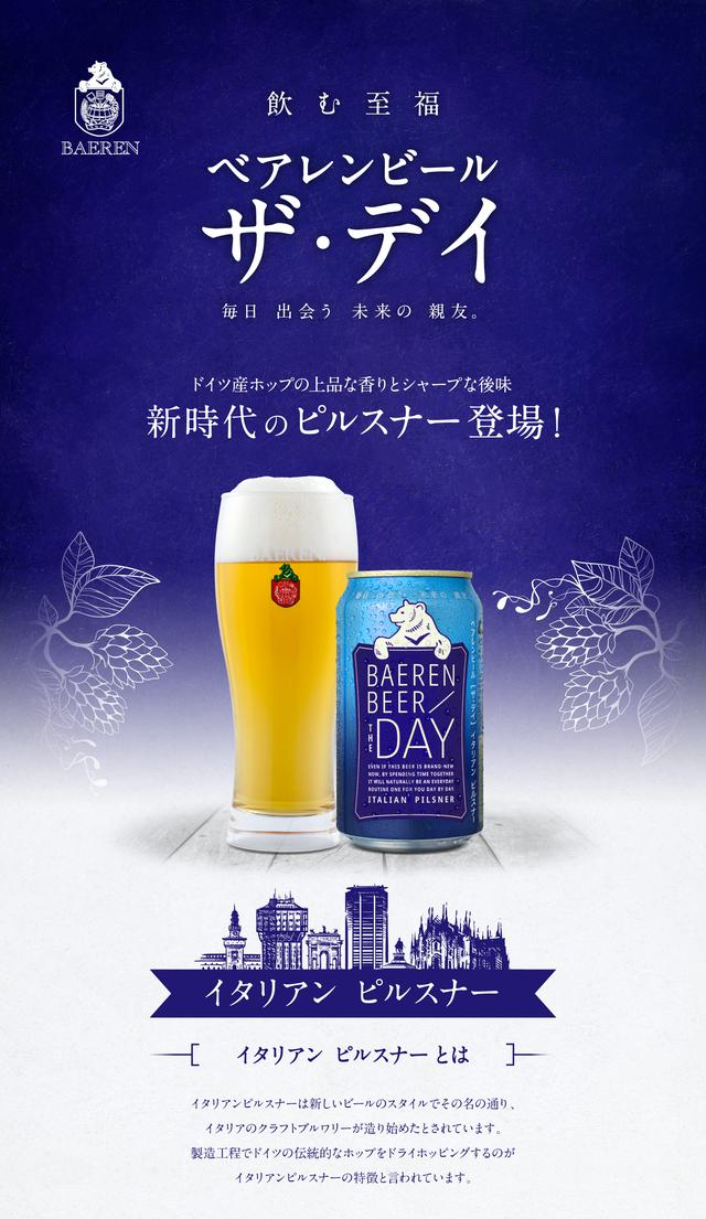 画像: クラシックビール『ベアレン』 本店Webショップ