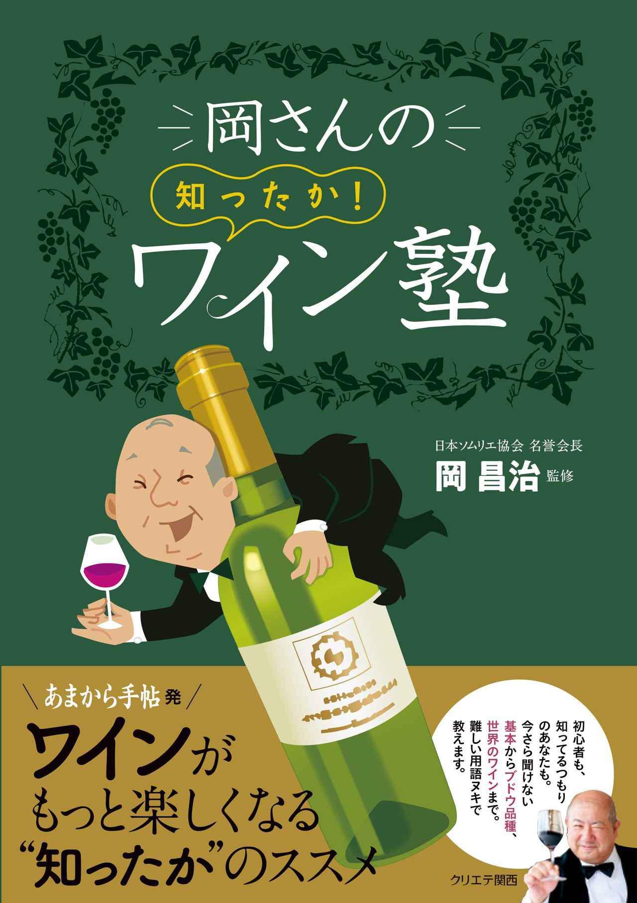 画像: 『岡さんの知ったか! ワイン塾』〜WK Library お勧めブックガイド〜