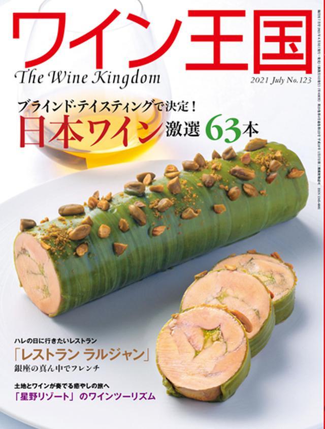 画像: ワイン王国 No.123 2021年7月号