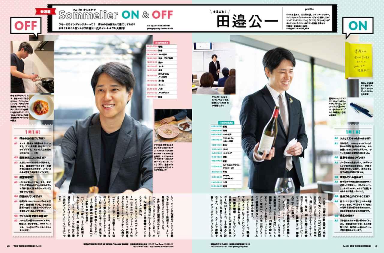 画像: 【新連載】ソムリエ ON&OFF 田邉公一氏