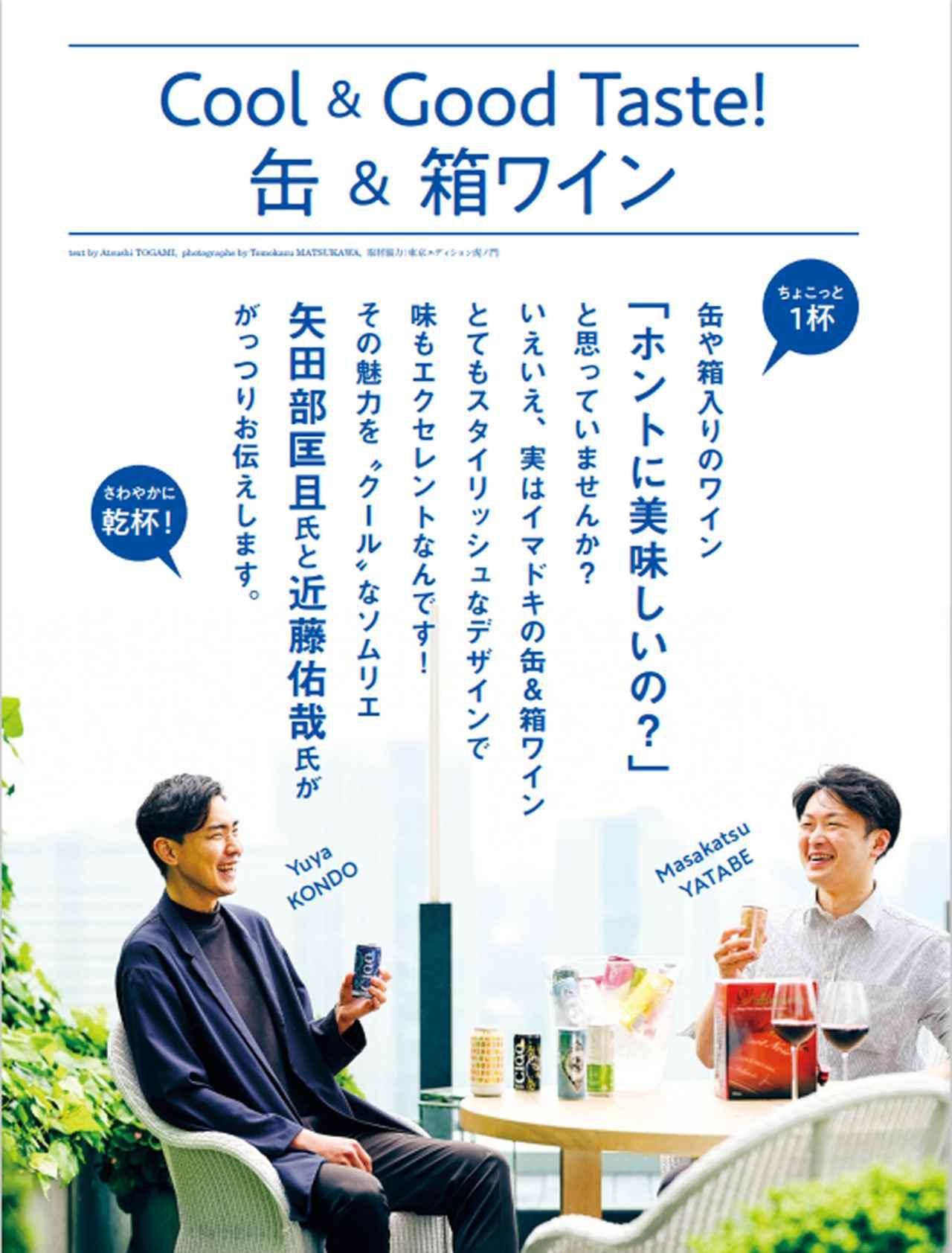 画像3: 6/5発売『ワイン王国 123号』日本ワイン特集!ブラインド・テイスティングで決定 本当に美味しい63本