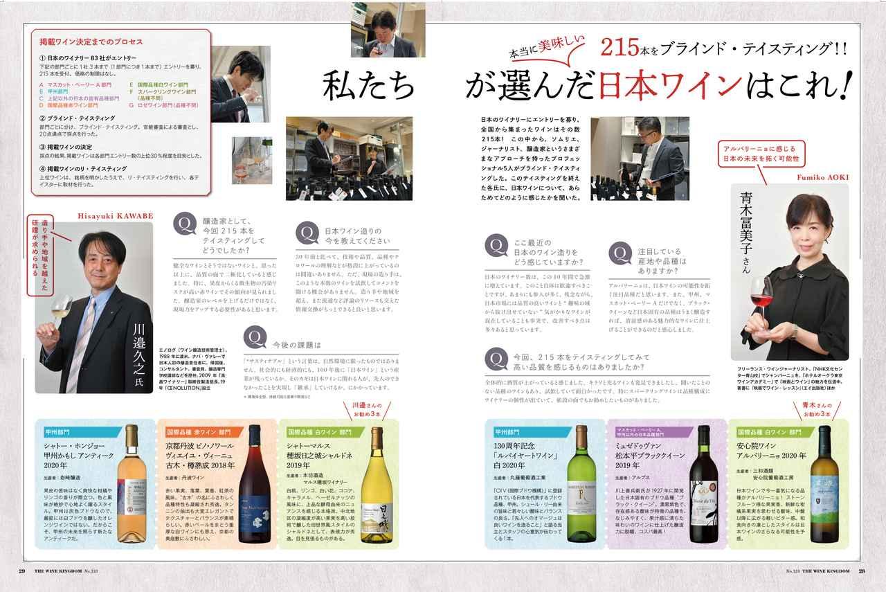 画像2: 【ワイン王国123号 特集】日本ワイン ブラインド・テイスティングで選んだ本当に美味しい63本