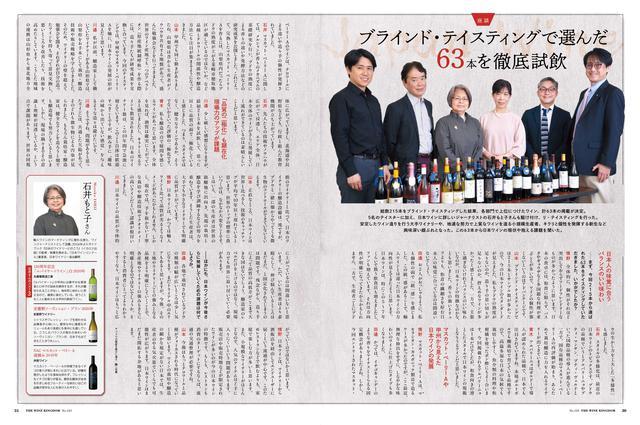 画像4: 【ワイン王国123号 特集】日本ワイン ブラインド・テイスティングで選んだ本当に美味しい63本