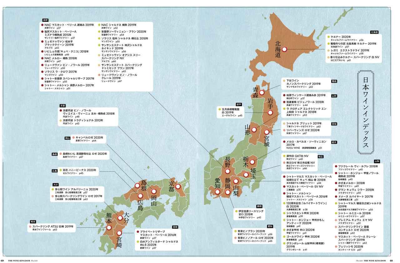 画像: P68~「日本ワインインデックス」訂正版