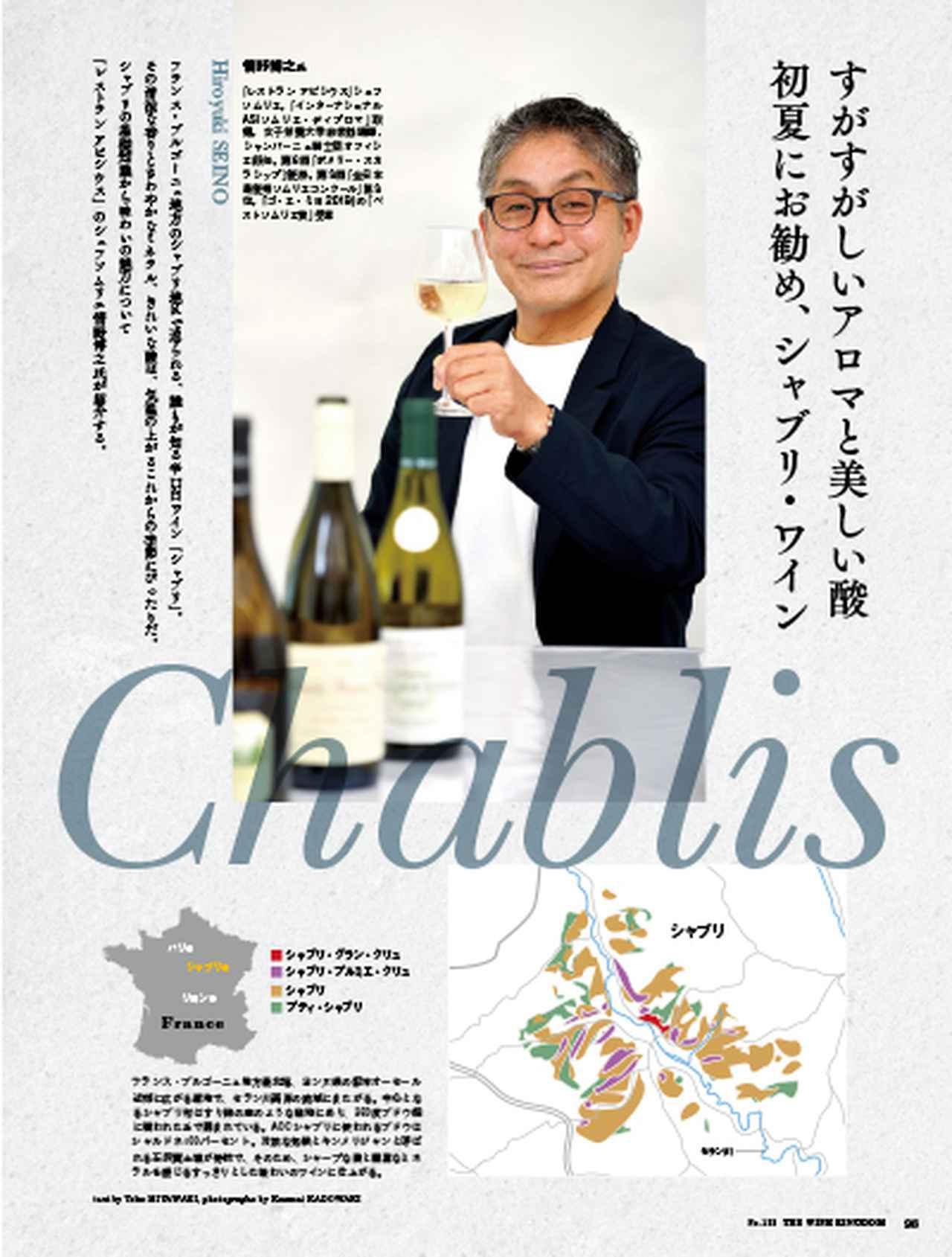 画像4: 6/5発売『ワイン王国 123号』日本ワイン特集!ブラインド・テイスティングで決定 本当に美味しい63本